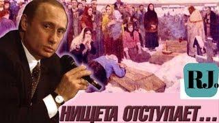 Россия победила бедность! Нищих осталось ВСЕГО 22 млн.человек