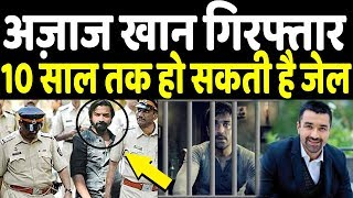 Bollywood actor Ajaz Khan was  arrested by the police ,Ajaz Khan latest news coming out from Mumbai