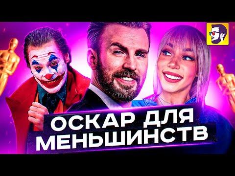 Трилогия для Джокера, Оскар для меньшинств, новый член Мстителей - Новости кино - Видео онлайн