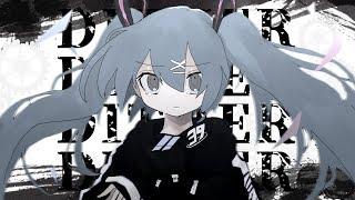 ディザーチューン / DIVELA feat.初音ミク