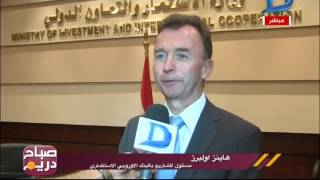 صباح دريم  وزيرة الاستثمار تشهد توقيع اتفاق تمويل محطة الرياح بخليج السويس
