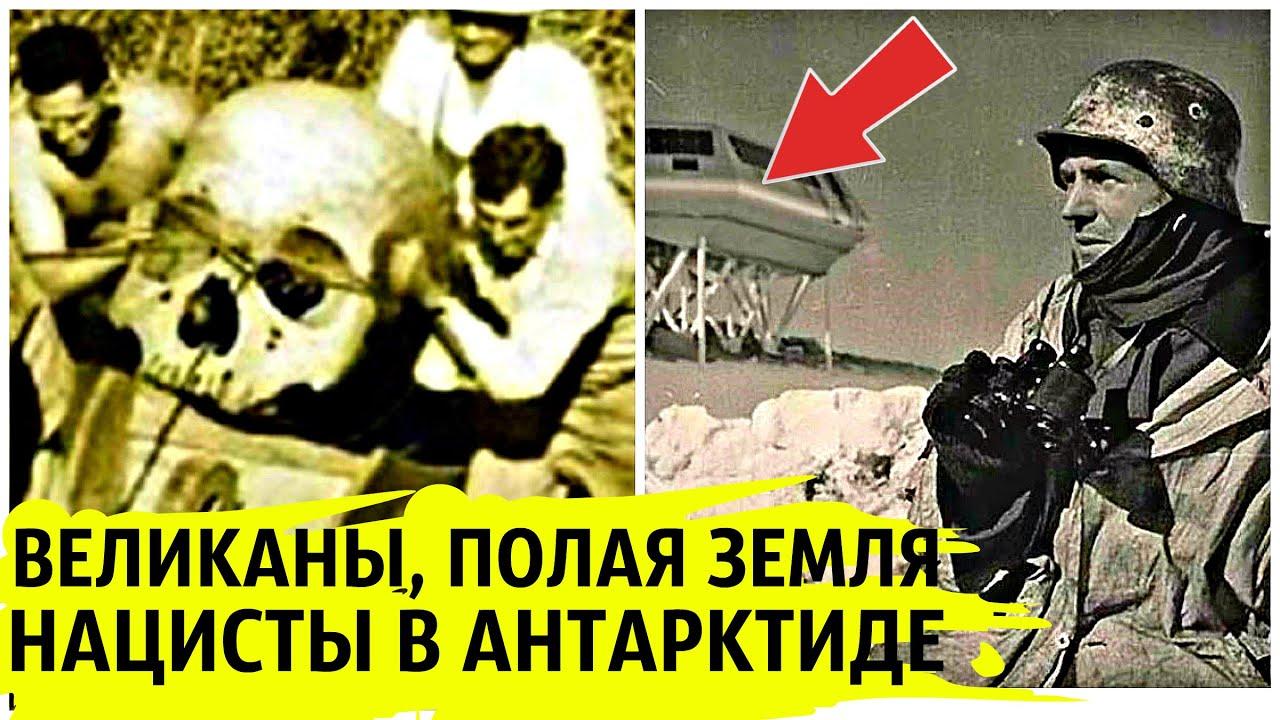 КГБ о Великанах, Нацистах в Антарктиде, Полой Земле, Допотопной Цивилизации