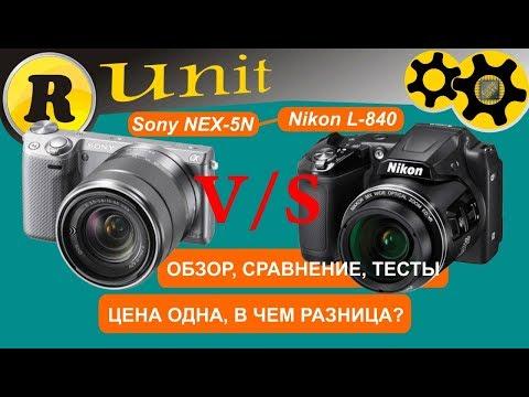 Nikon L-840 v/s Sony NEX-5N (обзор, сравнение, тесты)
