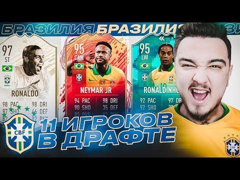 11 ИГРОКОВ СБОРНОЙ БРАЗИЛИИ В ДРАФТЕ | ФУТ ДРАФТ FIFA 20