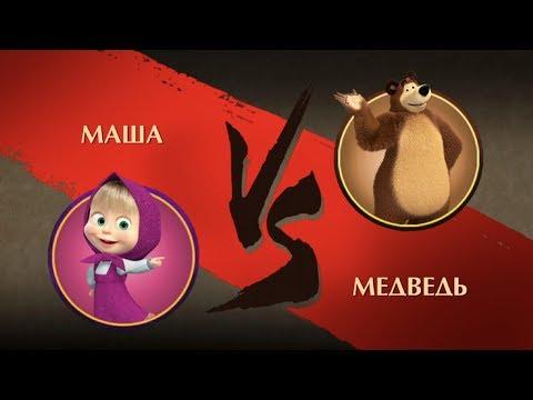 Shadow Fight 2 - Маша против Медведя! Мультик Маша и Медведь