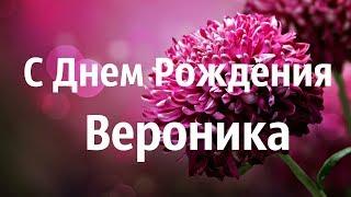 Поздравление Для Вероники. Музыкальное Видео С Днем Рождения Вероника!