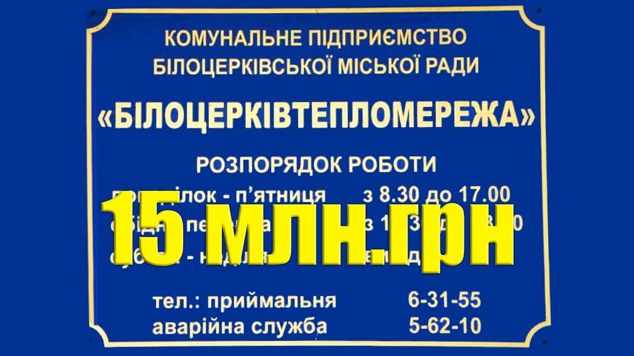 """15 млн. грн. допомоги для """"Білоцерківтепломережі"""""""