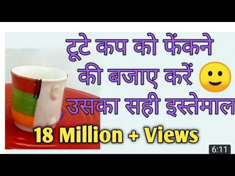 Easy and best use of broken cups/best out of waste craft idea -Shamina's DIY