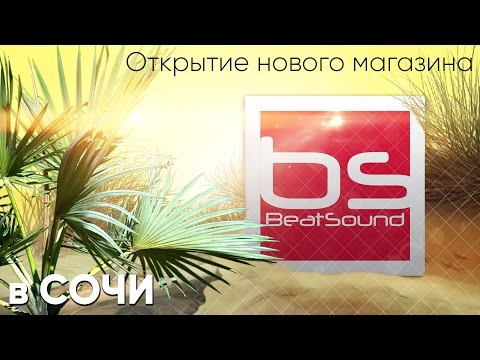 Новый магазин BEATSOUND.RU в г.Сочи