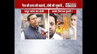बहुचर्चित Tandoor Murder Case में सजा काट जेल से रिहा हुए Sushil Sharma से खास बातचीत