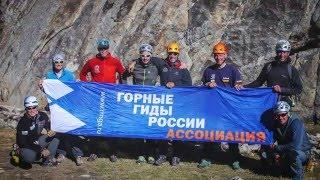 Школа горных гидов России. Экзамен на гида по альпинизму thumbnail