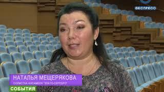 Артисты «Злато-Серебро» порадуют пензенцев юбилейной программой