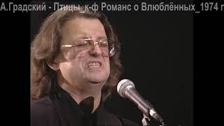 ДвК 3 ноября 2020 г. Певцу и композитору Александру Градскому сегодня 71 год!