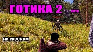 ГОТИКА 2 HD ПРОХОЖДЕНИЕ #12. ГЛАВА 4 ДРАКОНЫ (Готика 2 Ночь Ворона)