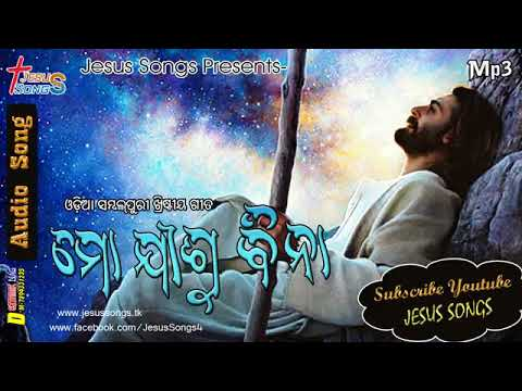Mu Jisu Bina Odia Christian Song