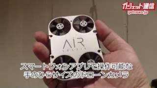 スマホで操作できるポケットサイズの自撮り用ドローンカメラ『AirSelfie』 thumbnail