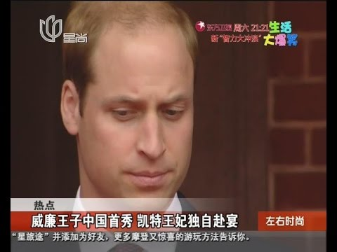 威廉王子中国首秀  凯特王妃独自赴宴