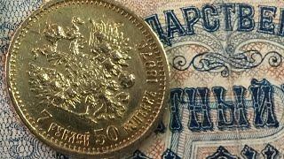 Шок! 7 рублей 50 по лому  Золото лучшее вложение ? Проверено временем С клуба коллекционеров СП и ИП