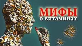 Мифы о витаминах. Витамины и минералы в нашей жизни