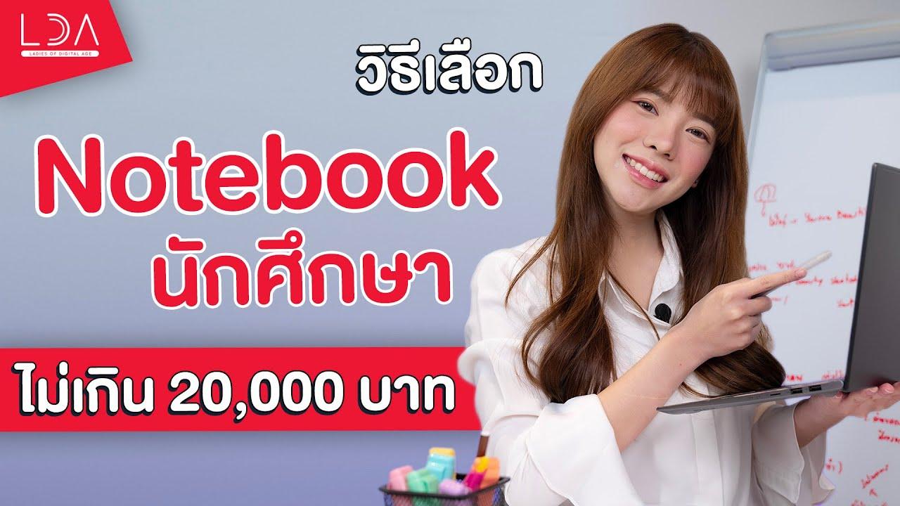 How to เลือก Notebook สำหรับนักศึกษา ราคาไม่เกิน 20,000 บาท 💻 | LDA เฟื่องลดา