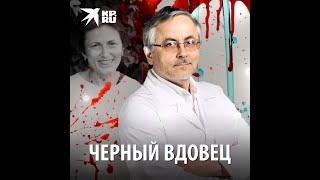 Нефролог Земченков: черный вдовец из Питера