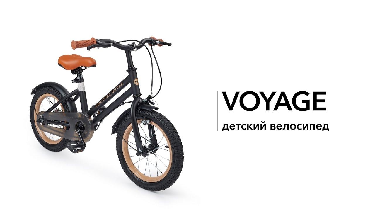 Детский велосипед Happy Baby Voyage