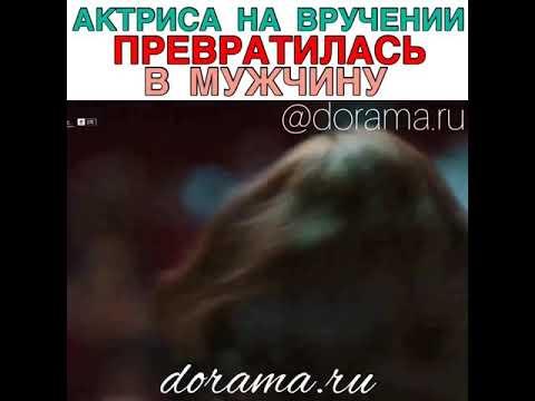 Актриса на вручении превратилась в мужика Дорама «Внутренняя красота»