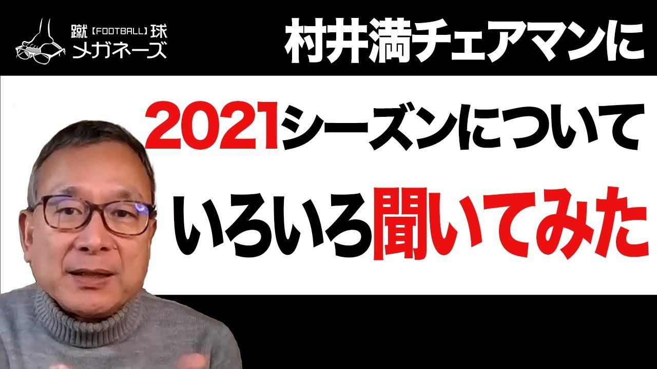 ◆朗報◆村井チェアマン東京23区内に4万人スタジアムを作りたい…屋根が降りてピッチになるスタジアムが凄いと話題に!