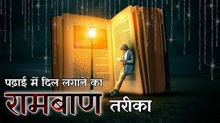 Best powerful STUDY motivational video speech  in hindi by mann ki aawaz motivation