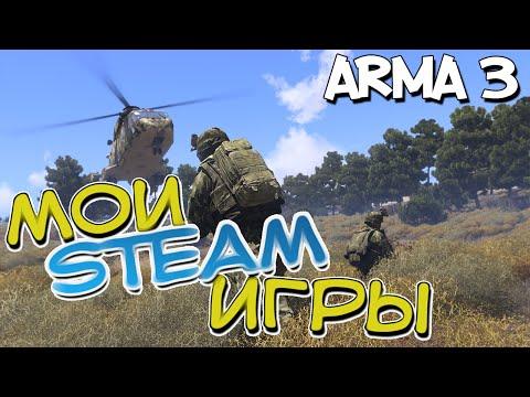 СИМУЛЯТОР ВОЕННЫХ ДЕЙСТВИЙ - Arma 3 - Мои Steam Игры #2