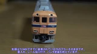 近鉄車両加工紹介(個人流)