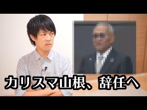 日本ボクシング連盟�カリスマ山根明会長����辞任��闇�アンガールズ】