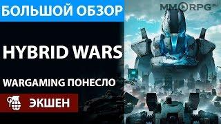 Hybrid Wars. Wargaming понесло. Большой обзор