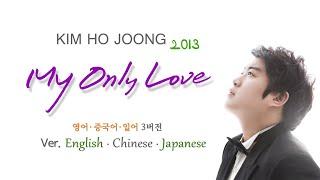 김호중 Kim Hojoong '나의 사람아' 3개국어(영어, 중국어, 일어) 버전, 2013년