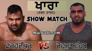 ਫਰੰਦੀਪੁਰ VS ਚੋਹਲਾ ਸਾਹਿਬ 💪 ਖਾਰਾ 💪 KHARA (Tarn Taran) FULL SHOW MATCH - 2018 (FULL HD)