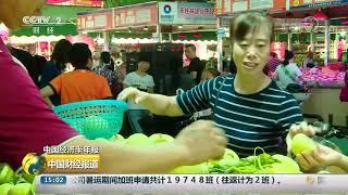 [中国财经报道]中国经济半年报 上半年物价指数呈上升态势 水果 猪肉价格助推明显| CCTV财经