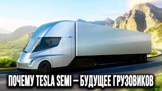 Почему Tesla Semi – будущее грузовиков