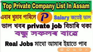 Top Private Company List in Assam Guwahati || Salary 20000 to 35000 starting || Company in Assam