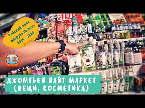 Тайланд 2020/ Рынки Паттайи/ Джомтьен Найт Маркет (вещи, косметика, сувениры)/ #12