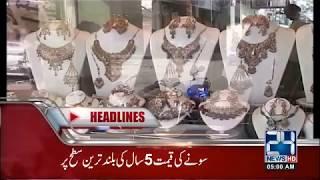 News Headlines   5:00 AM   10 Oct 2018   24 News HD
