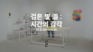 [아티스트 매거진] 중…