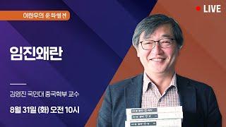 [#이한우의문화열전] 임진왜란 | 김영진 국민대 중국학…