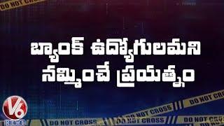 Cyber Crime : Fake Calls From Bank Call Centers | V Alert | V6 News