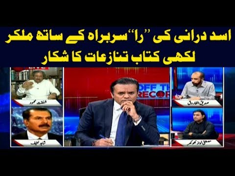 Off The Record - 28th May 2018 - Ary News
