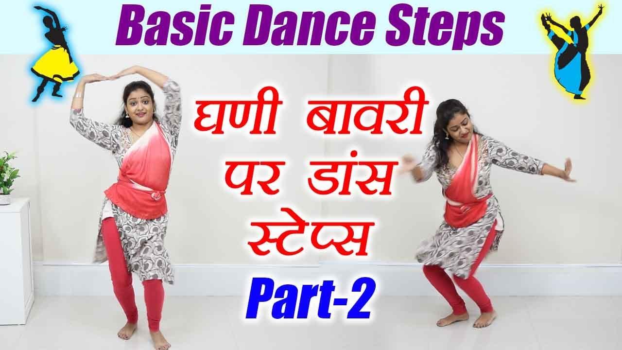 Wedding Dance Steps Learn Ghani Bawri Part 2 Online Boldsky