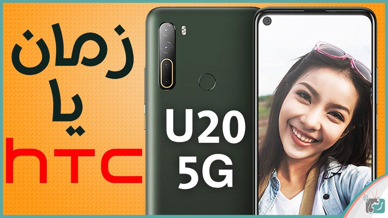 Download اتش تي سي يو 20 HTC U20 5G رسميا   عودة الشركة للمنافسة؟