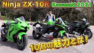 Ninja ZX-10R!2021年モデルの魅力とは!Kawasaki