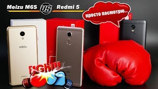 Что купить? Meizu M6S VS Xiaomi Redmi 5 (Redmi 5 Plus на подхвате)