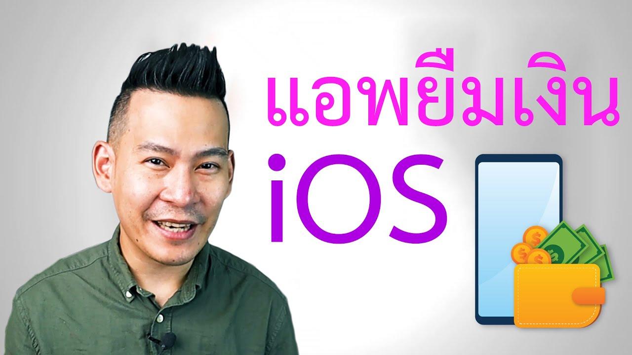 แอพยืมเงิน iOS | ยืมเงินด้วยไอโฟน