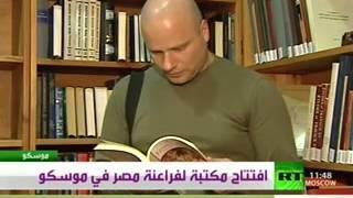Открытие первой библиотеки по египтологии в России